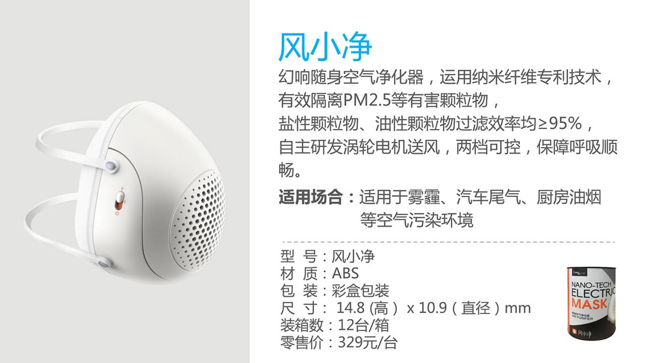 南京幻响空气净化器礼品定制
