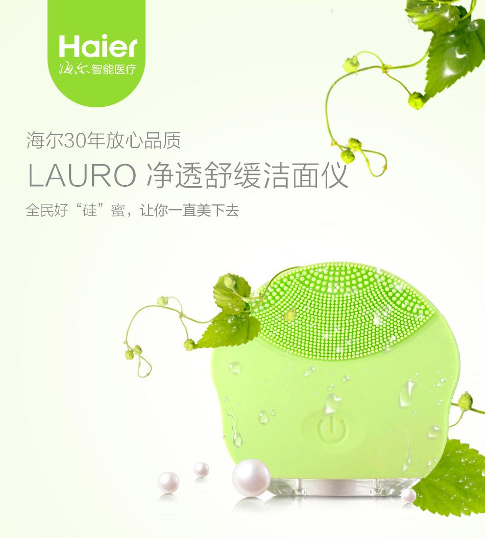 南京海尔洁面仪批发,南京佳饶智能科技有限公司,联系电话025-81616855   15952016960