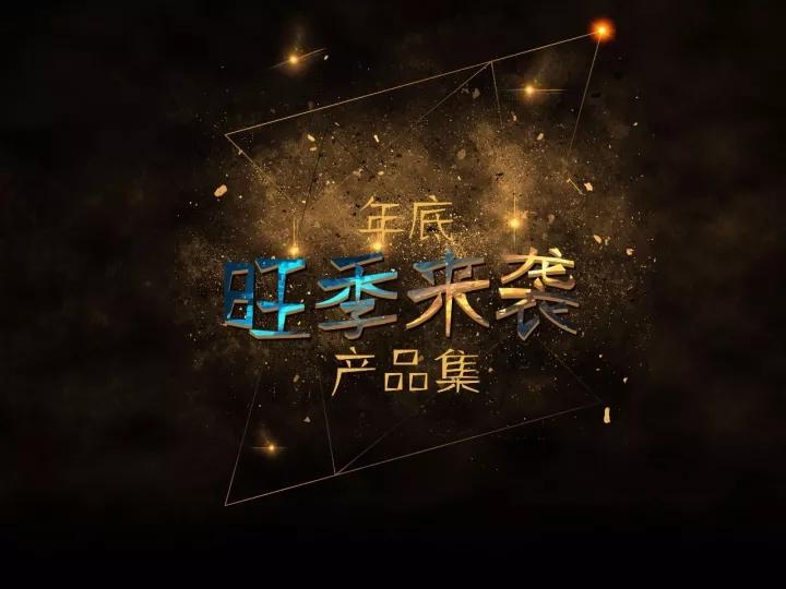 南京新年礼品批发