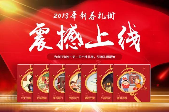 2018年春节礼册