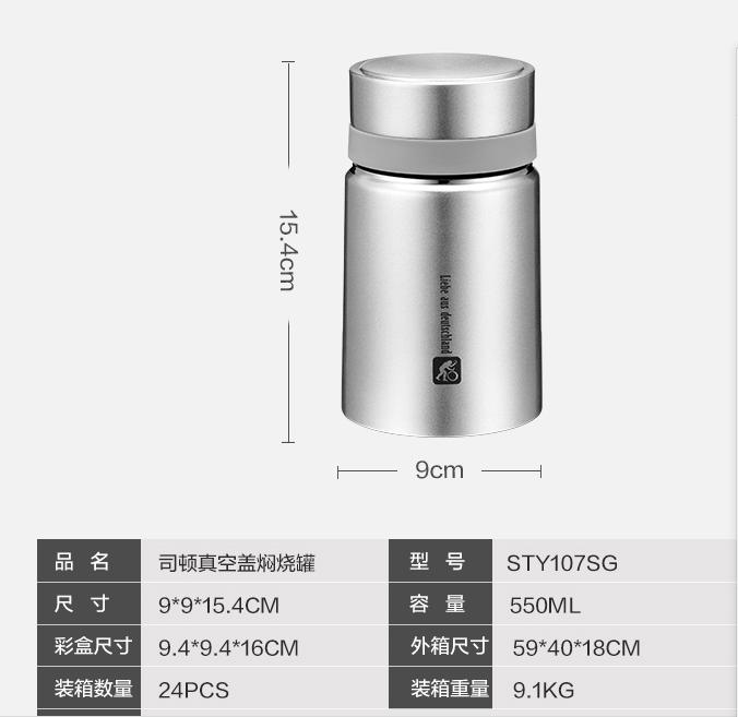 南京司顿真空焖烧罐STY107SG批发