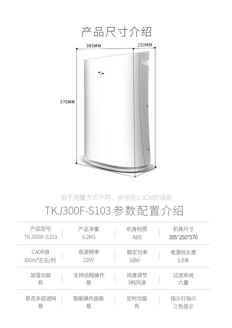 南京TCL空气净化器批发