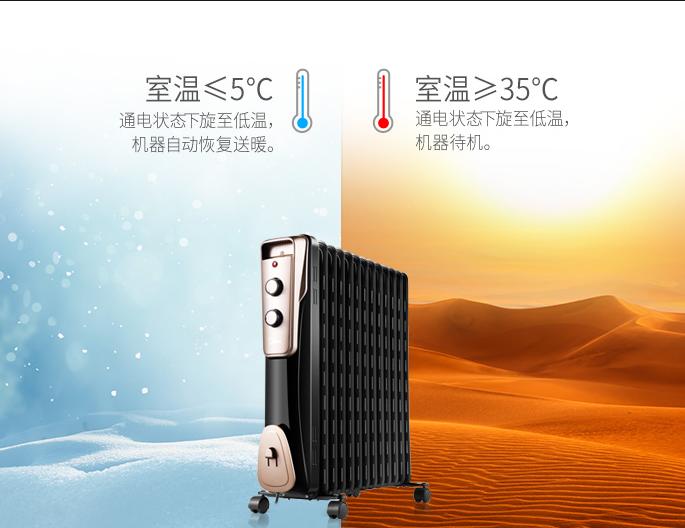 南京美的电油汀取暖器