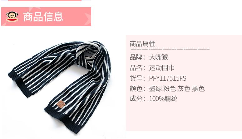苏州大嘴猴围巾礼品