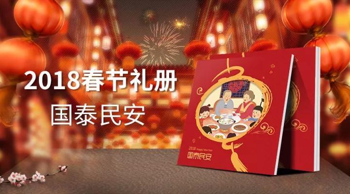 南京新年礼品定制