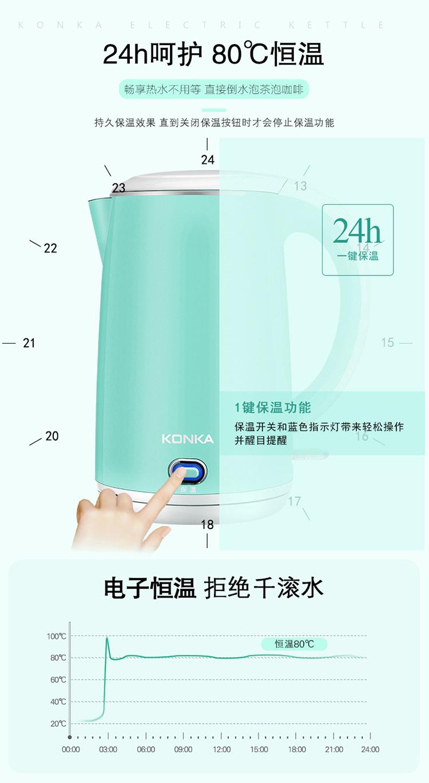 苏州康佳电水壶