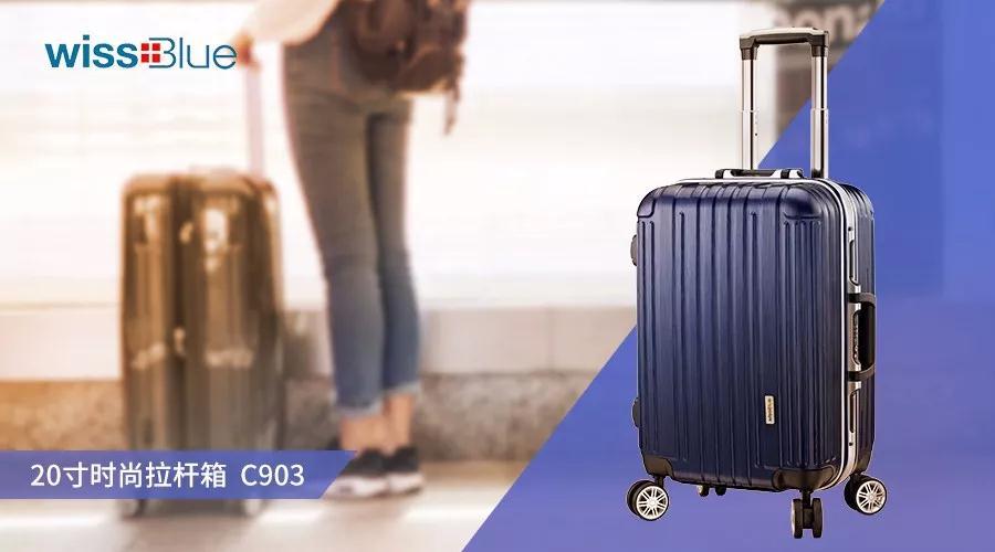 南京维仕蓝20寸铝框拉杆箱  C903批发