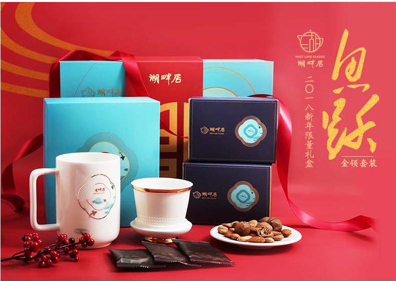 南京湖畔居新年礼品批发