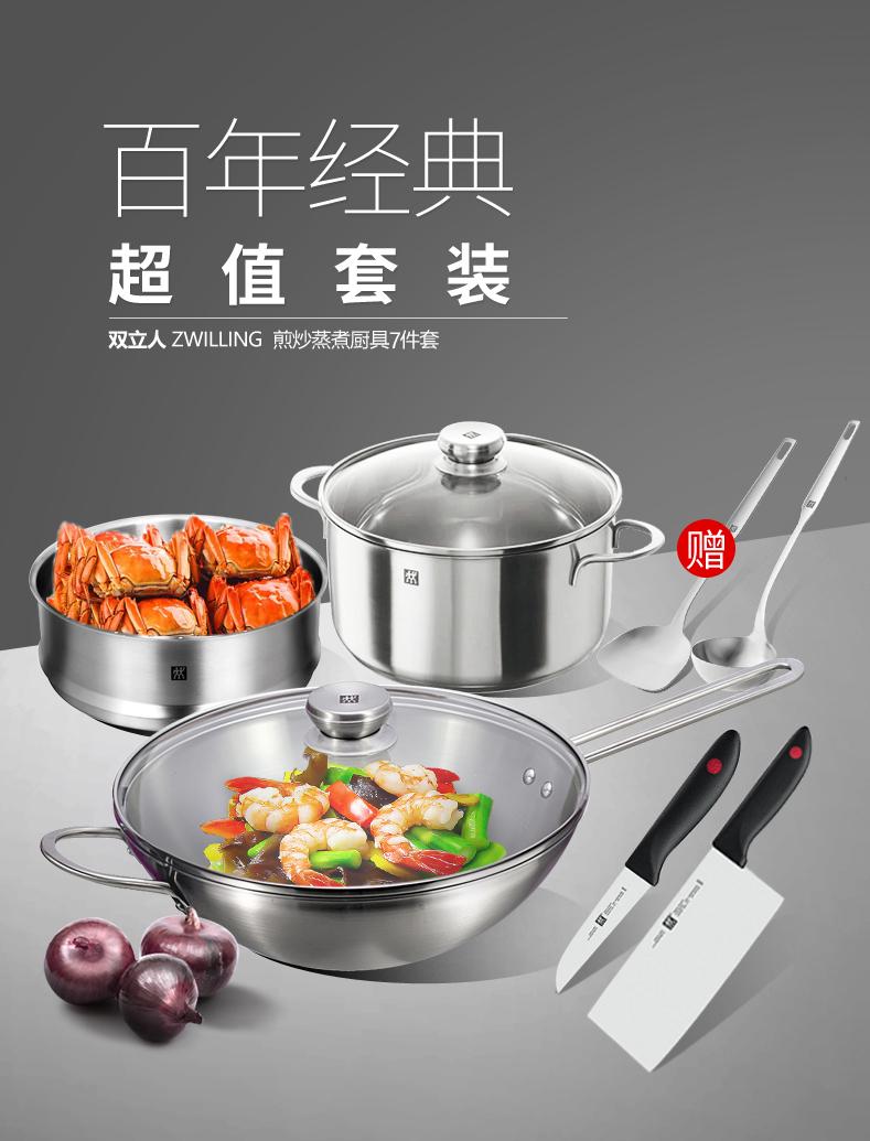 南京双立人厨具套装批发