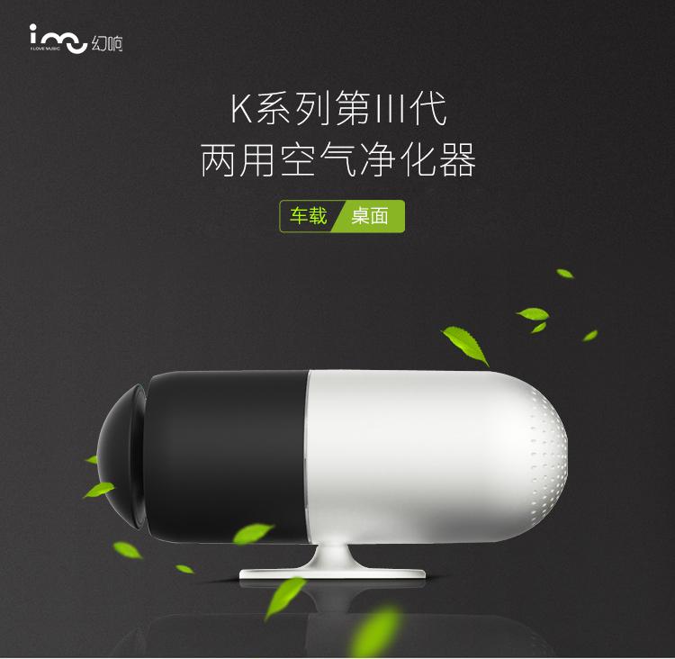 南京幻响空气净化器