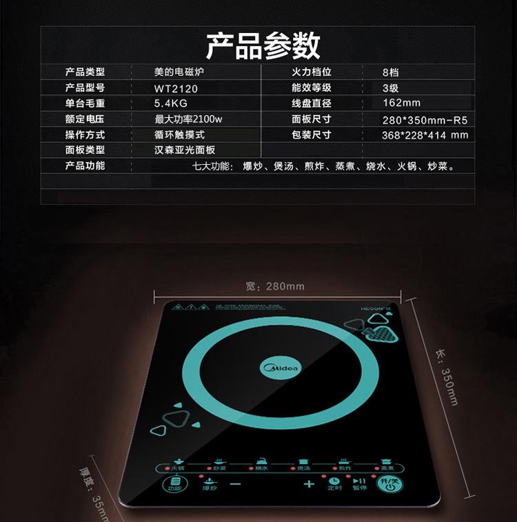 南京美的电磁炉礼品