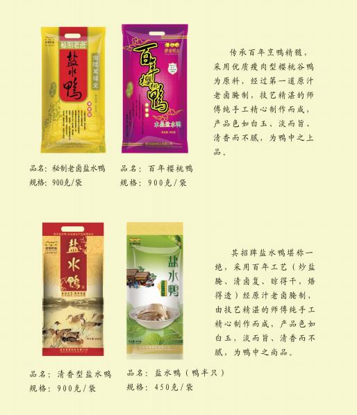 南京土特产盐水鸭礼品