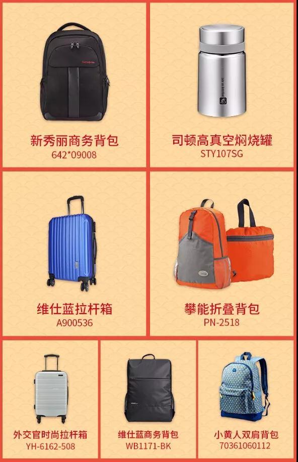南京企业年会礼品