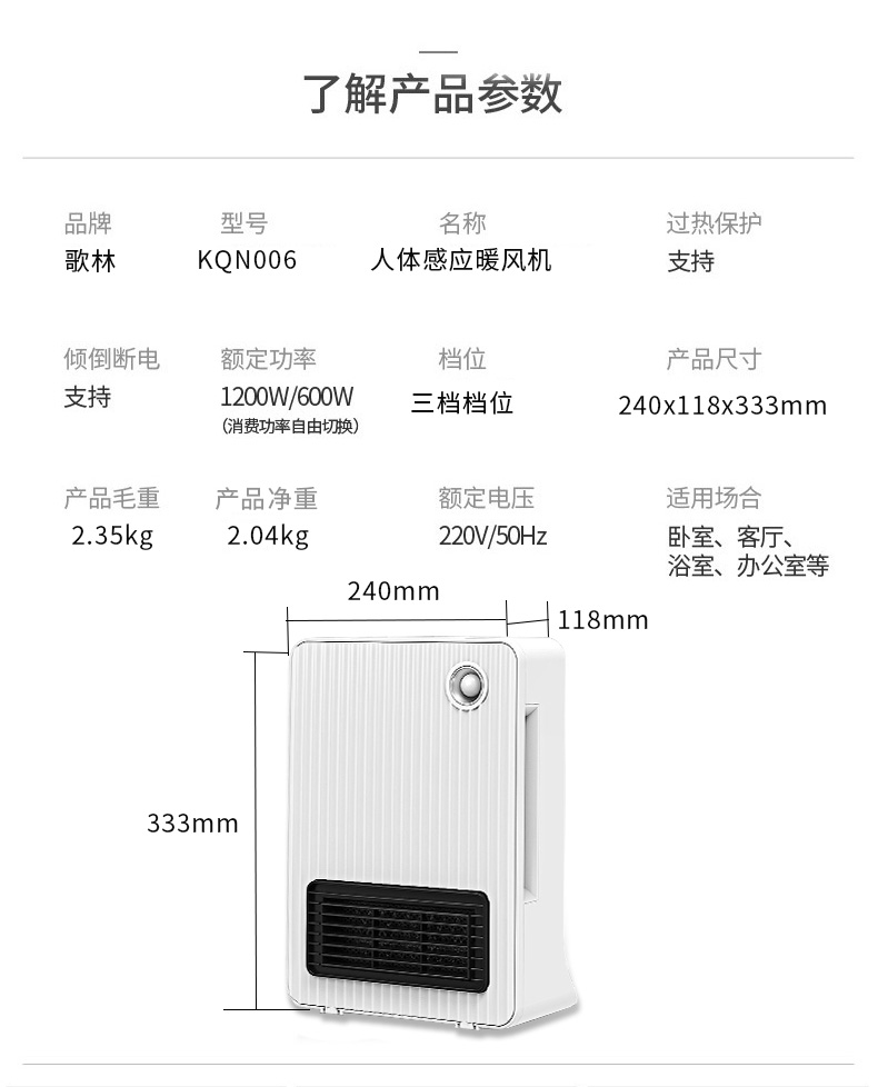 南京歌林取暖器礼品定制