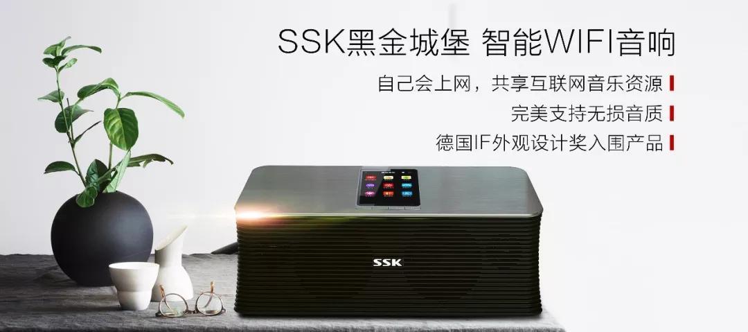南京SSK音响礼品