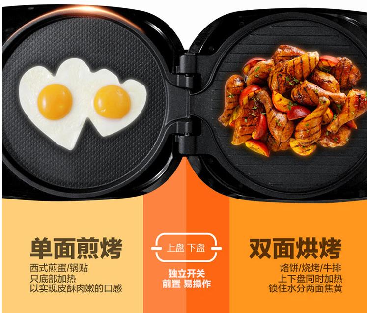 南京苏泊尔电饼铛礼品定制