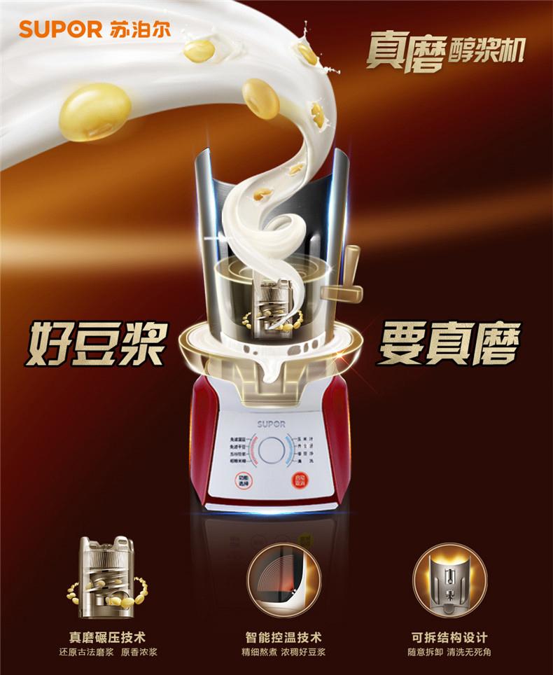 南京苏泊尔豆浆机