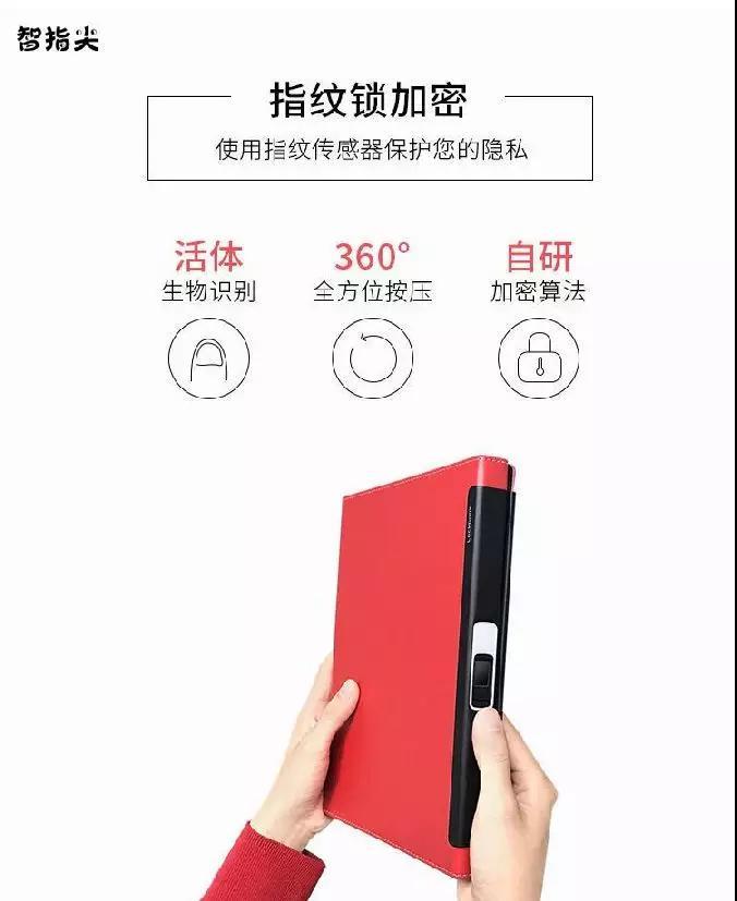 南京指纹笔记本礼品定制