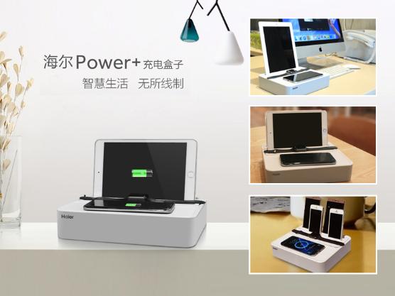 南京海尔充电盒子礼品定制