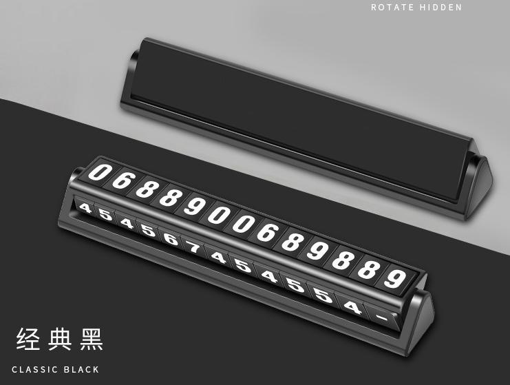 南京创意停车牌礼品定制