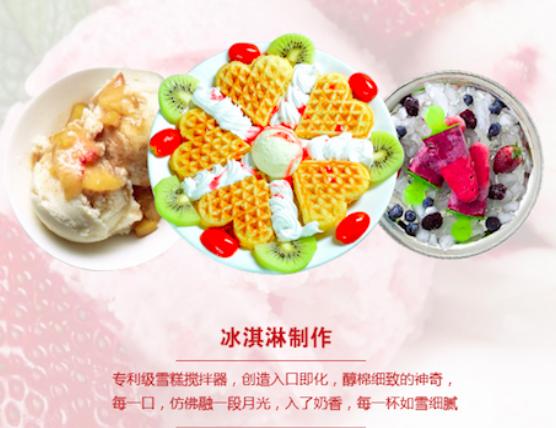 南京冰淇淋切菜机礼品定制