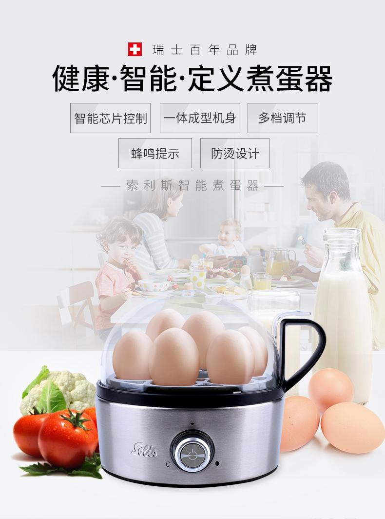 南京索利斯煮蛋器礼品定制