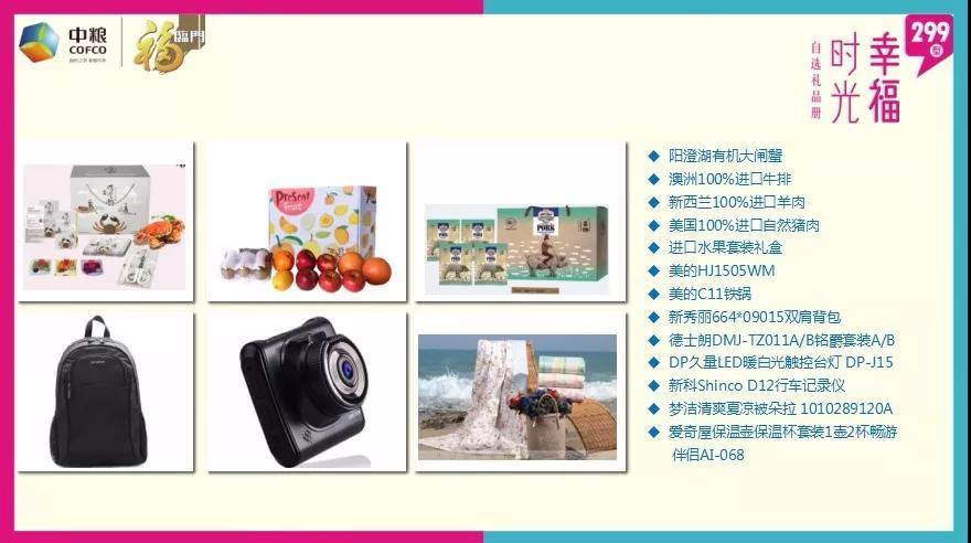 南京单位福利礼品