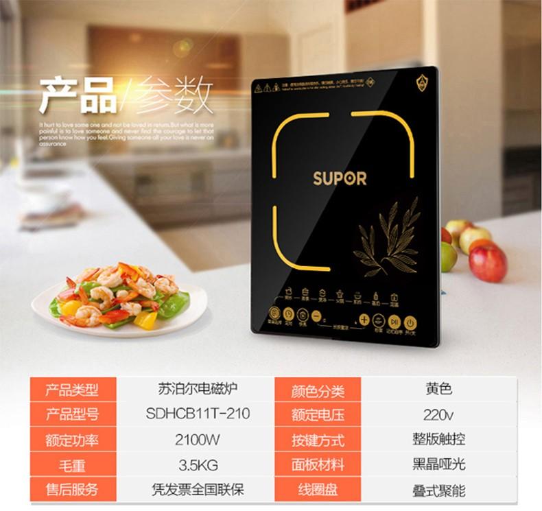 南京厨具批发定制 苏泊尔电器 苏泊尔电磁炉一键带你玩转厨房