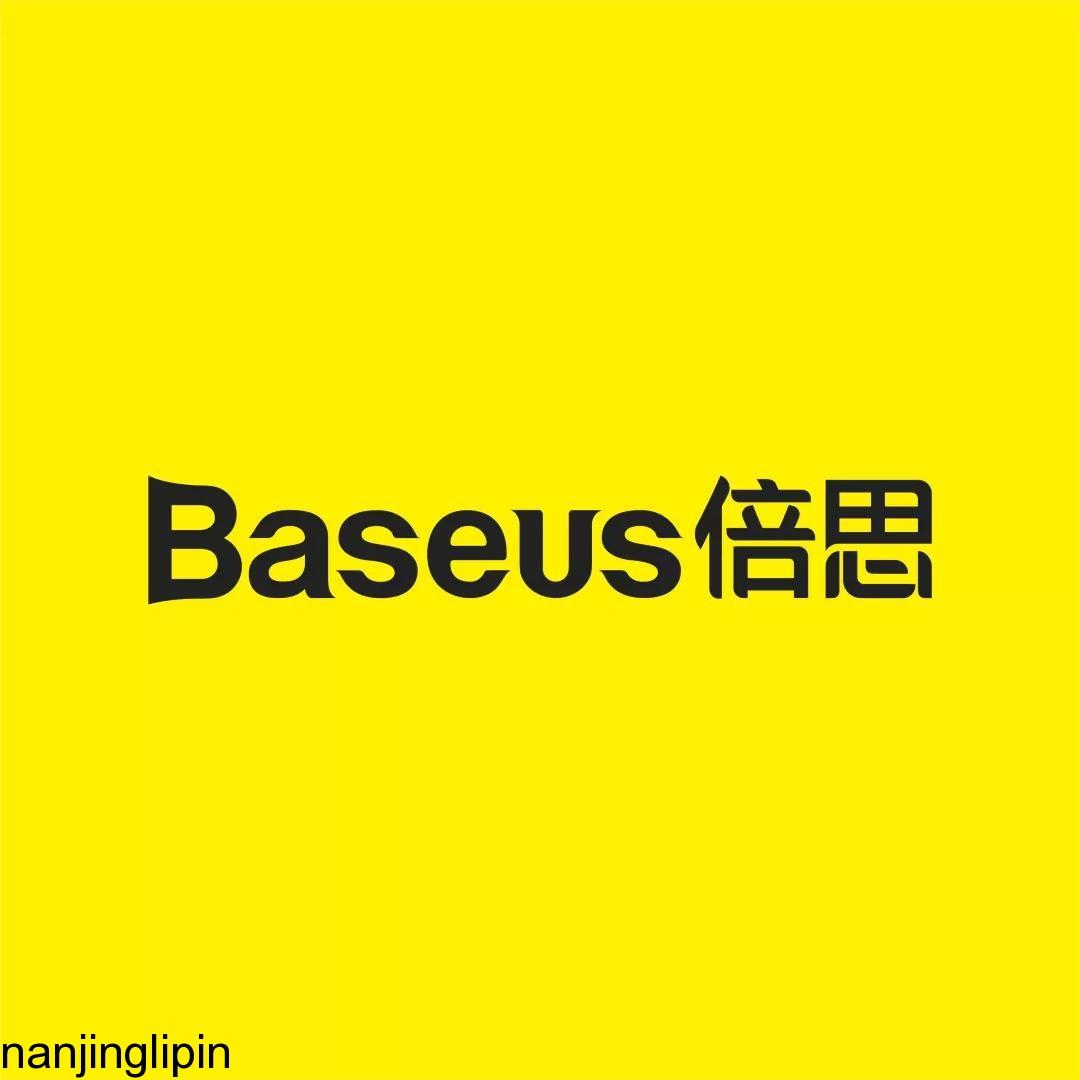 南京春节福利礼品定制|Baseus(倍思)|创意小物让生活更加美好