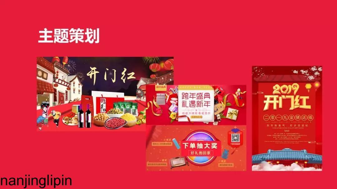 南京企业年货礼品定制|助您赢战开门红,追梦2019,一定红!