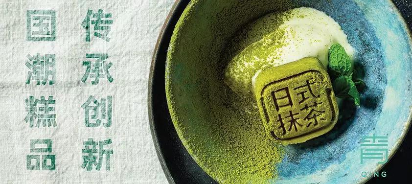 南京佳饶端午绿豆糕