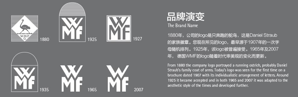 WMF福德宝厨房用品
