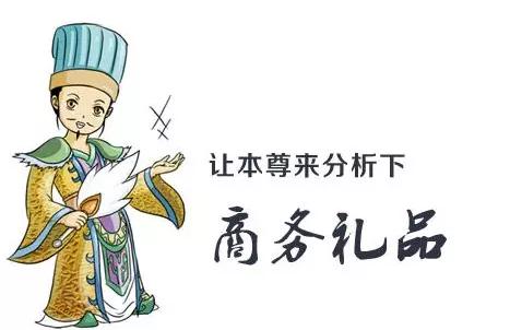南京商务礼品定制