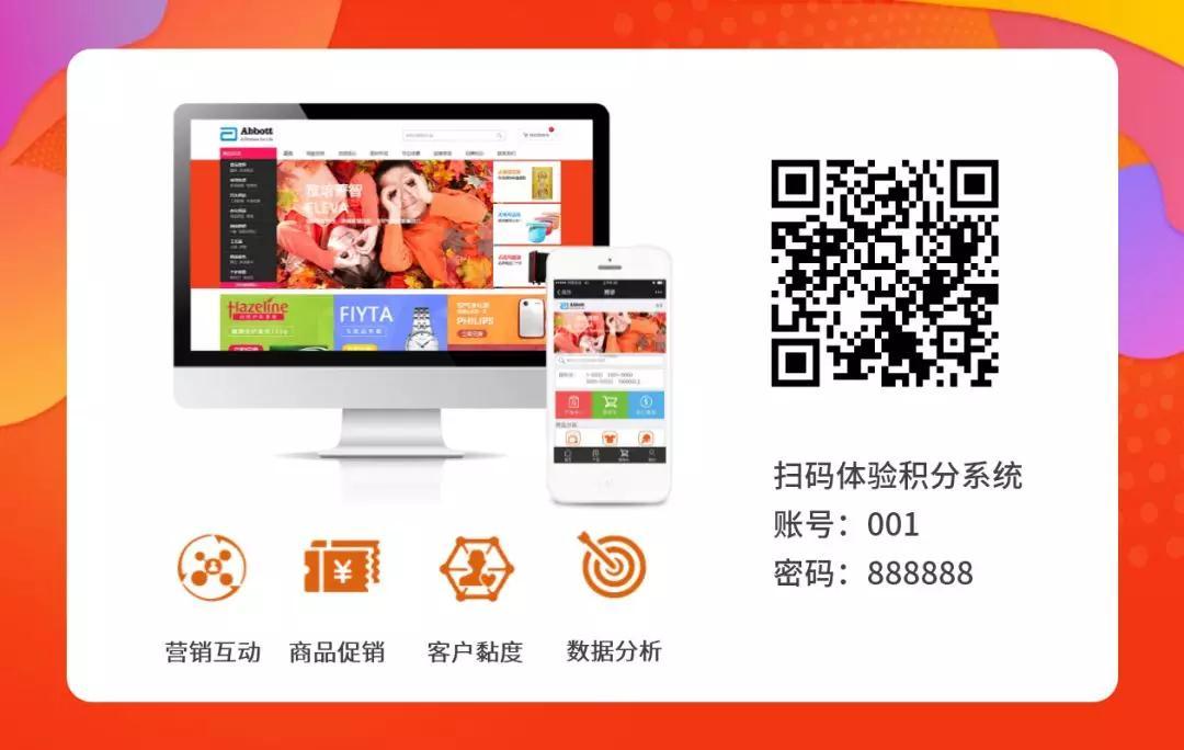 南京客户积分系统定制