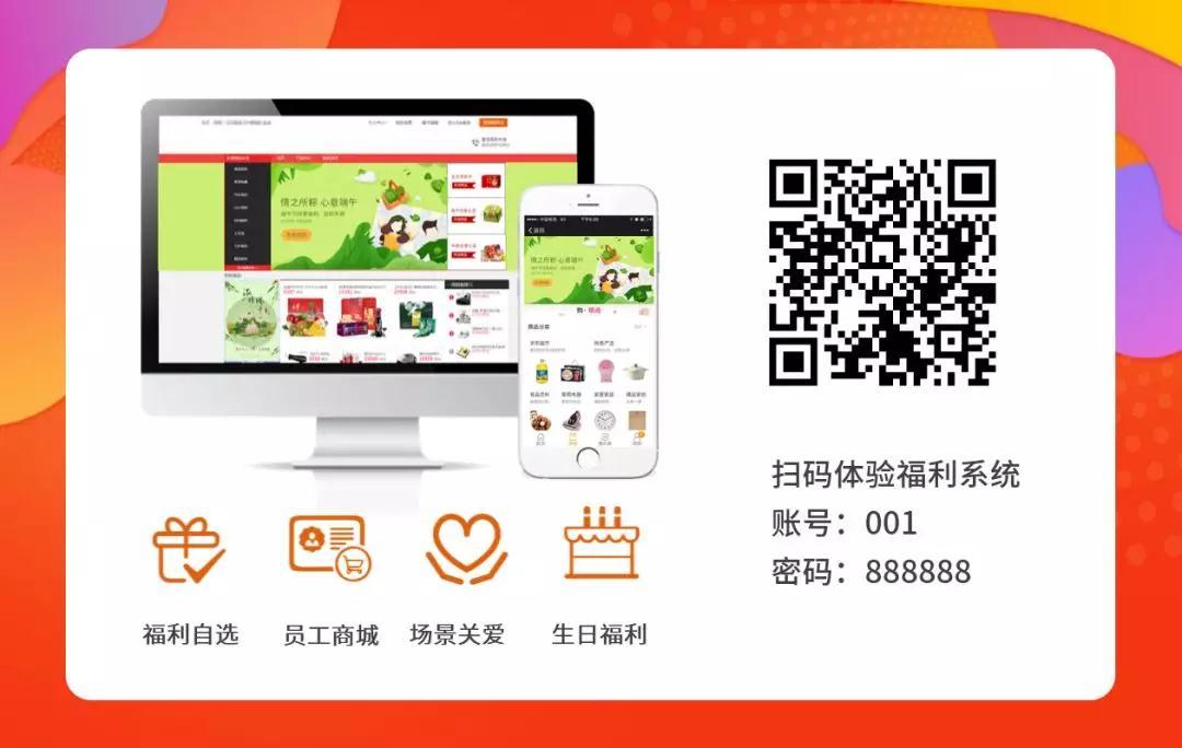 南京员工福利系统