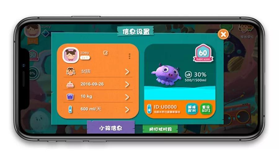 南京智能互动水杯