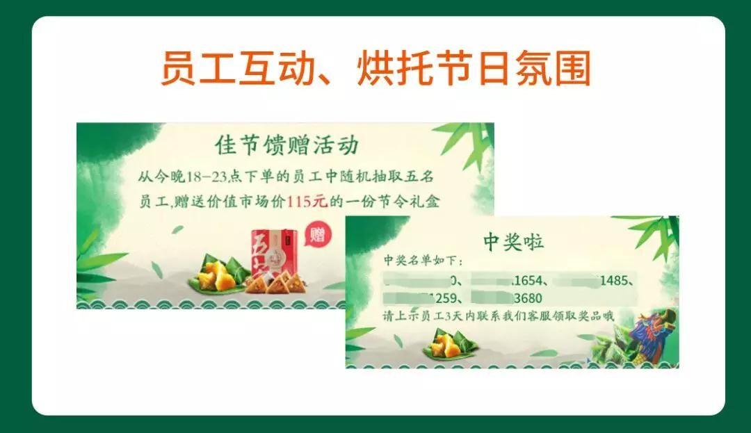 南京企业员工福利平台