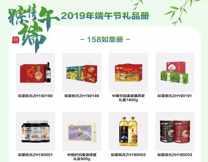 南京中粮礼品卡册