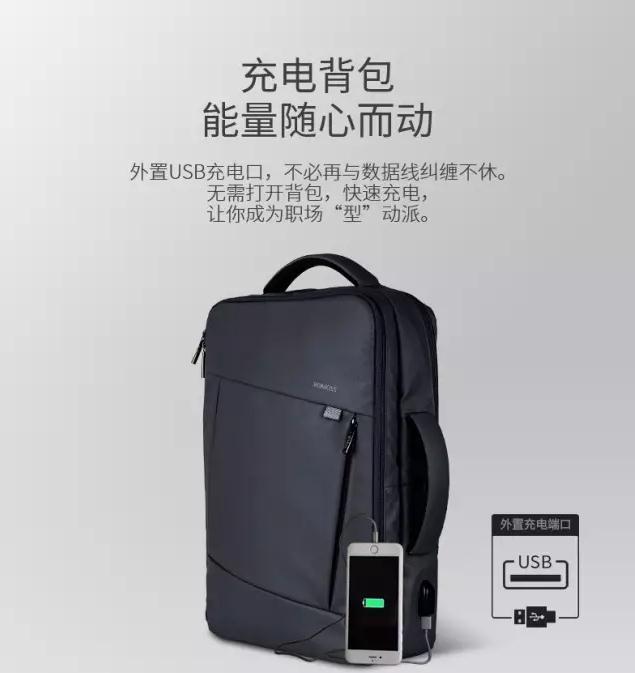 南京充电商务背包