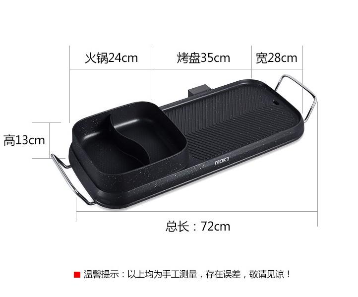 佳饶-MAK7鸳鸯锅