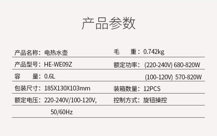 佳饶-威力折叠电热水壶