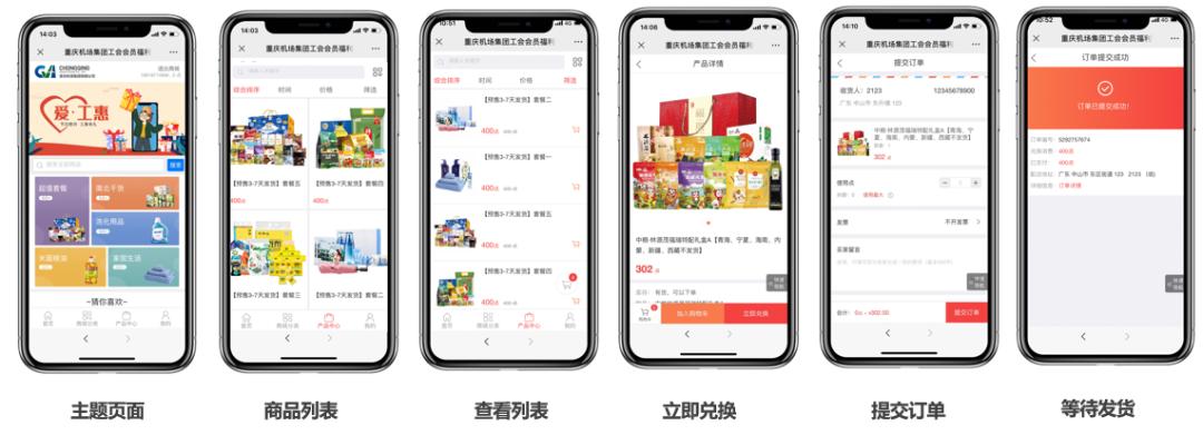 春节福利平台定制