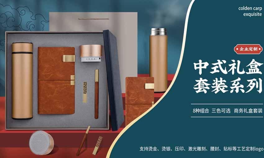 中式礼盒套装.jpg